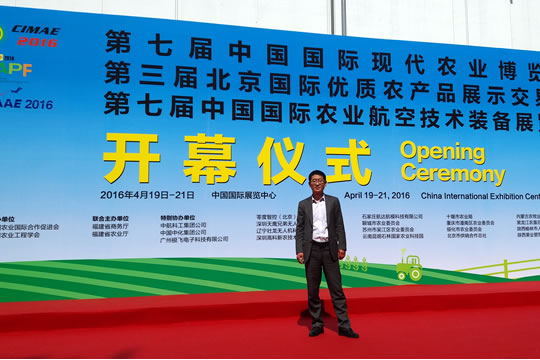 7th China International Modern Agriculture Exhibition(CIMAE)